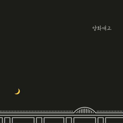 ZionT Yanghwa BRDG Lyrics Genius Lyrics : 079ce6a253a786481862c35b978ef412500x500x1 from genius.com size 500 x 500 jpeg 22kB