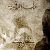 Khelwi خلوي's photo