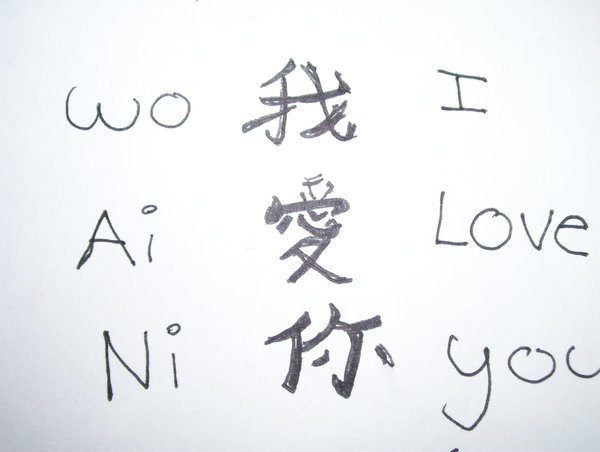 j in chinese writing