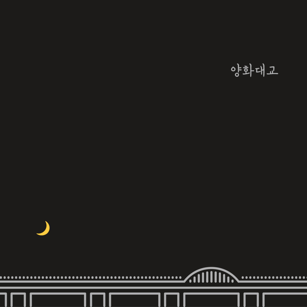 ZionT Yanghwa BRDG Lyrics Genius Lyrics : 9f5ed3d5ed73e40c7c0918e49fd143921000x1000x1 from genius.com size 1000 x 1000 jpeg 27kB